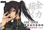 Twin Tail no Lelouch